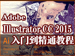 Illustrator CC2015教程